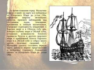 За время плавания отряд Малыгина описал и нанёс на карту все побережья от Юго