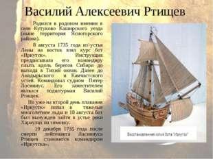 Василий Алексеевич Ртищев  Родился в родовом имении в селе Кутуково Каширско