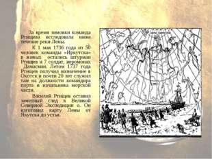 За время зимовки команда Ртищева исследовала ниже течение реки Лены.  К 1