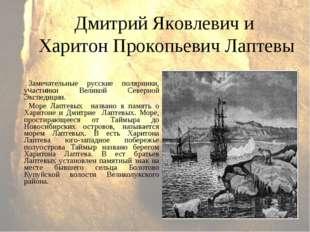 Замечательные русские полярники, участники Великой Северной Экспедиции. Море
