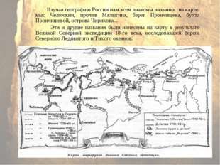 Изучая географию России нам всем знакомы названия на карте: мыс Челюскин, пр