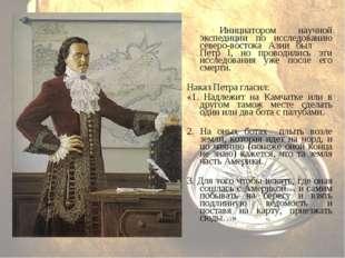 Инициатором научной экспедиции по исследованию северо-востока Азии был Петр