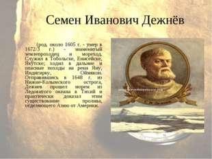 (род. около 1605 г. - умер в 1672/3 г.) - знаменитый землепроходец и морехо