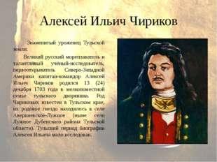 Алексей Ильич Чириков Знаменитый уроженец Тульской земли. Великий русский мор