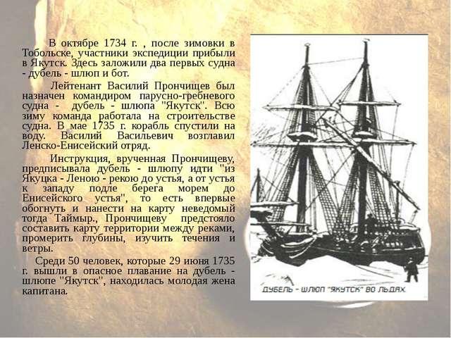 В октябре 1734 г. , после зимовки в Тобольске, участники экспедиции прибыли...