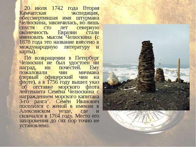 20 июля 1742 года Вторая Камчатская экспедиция, обессмертившая имя штурмана Ч...
