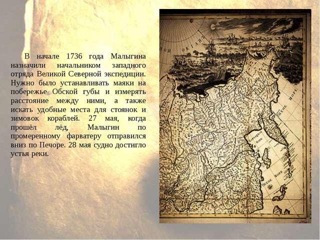В начале 1736 года Малыгина назначили начальником западного отряда Великой Се...