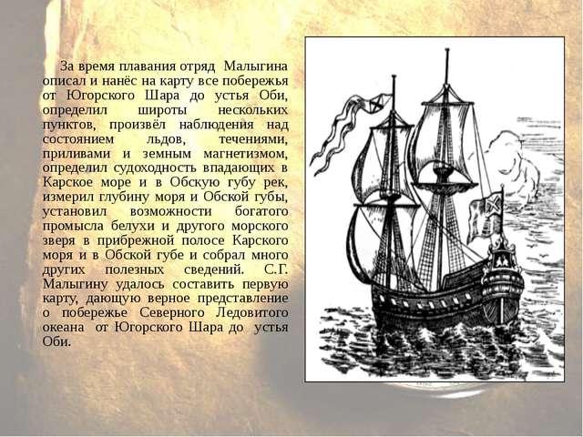 За время плавания отряд Малыгина описал и нанёс на карту все побережья от Юго...