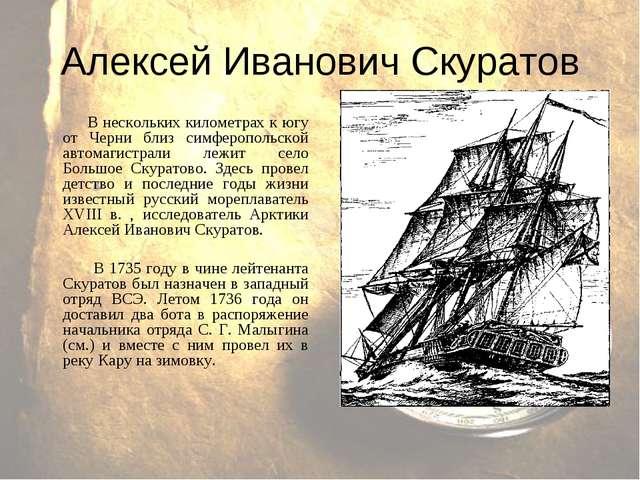Алексей Иванович Скуратов  В нескольких километрах к югу от Черни близ симфе...