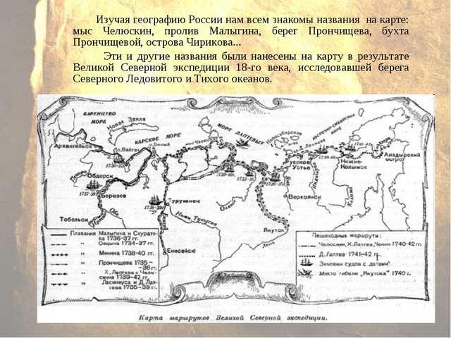 Изучая географию России нам всем знакомы названия на карте: мыс Челюскин, пр...