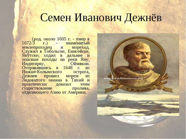 (род. около 1605 г. - умер в 1672/3 г.) - знаменитый землепроходец и морехо...