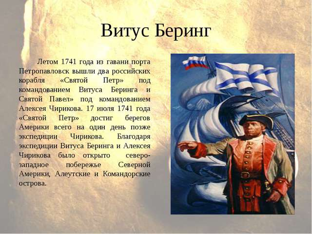 Витус Беринг Летом 1741 года из гавани порта Петропавловск вышли два российск...