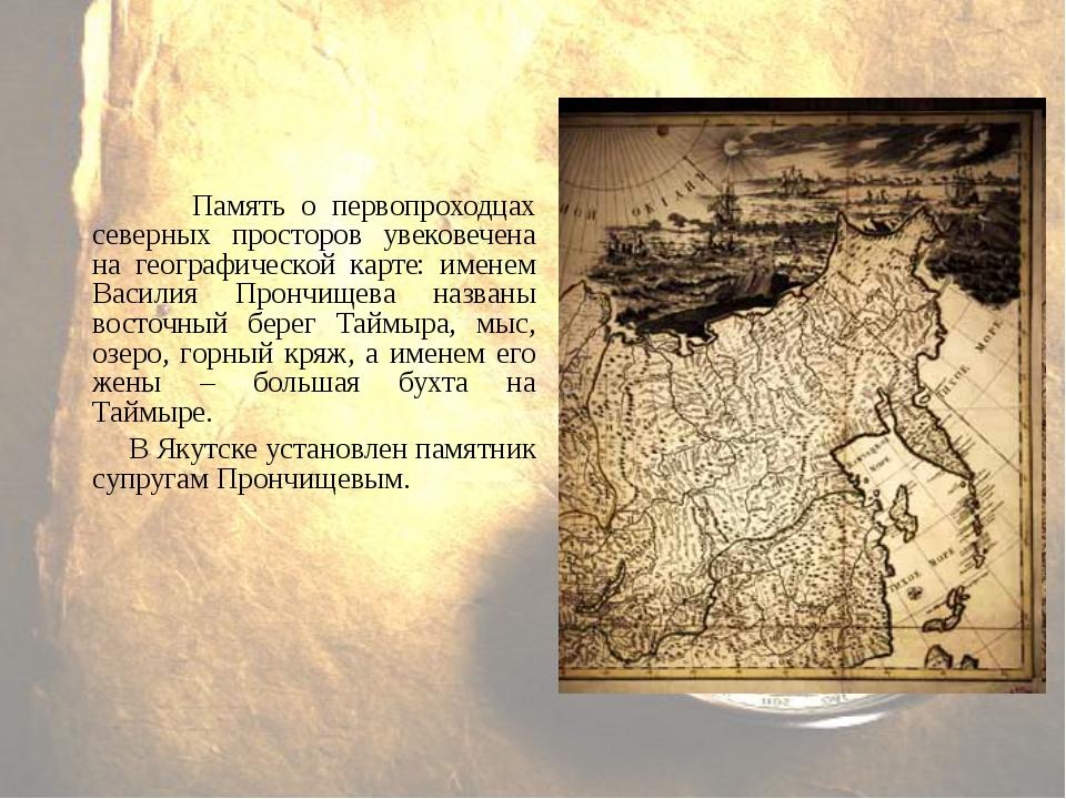 Память о первопроходцах северных просторов увековечена на географической кар...