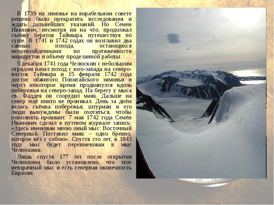 В 1739 на зимовье на корабельном совете решено было прекратить исследования и...