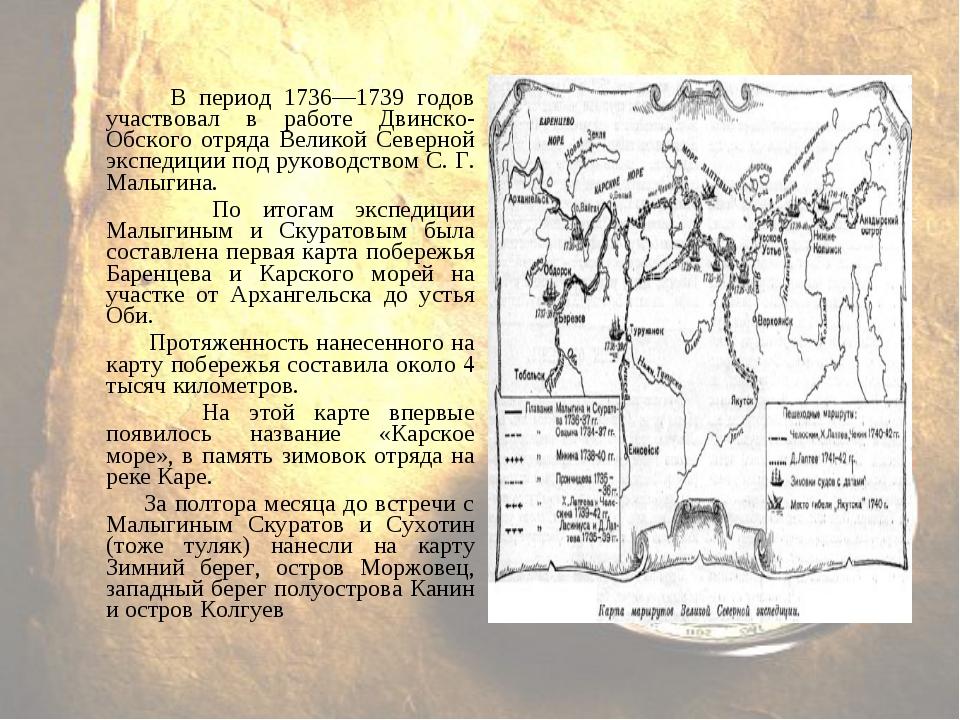 В период 1736—1739 годов участвовал в работе Двинско-Обского отряда Велик...