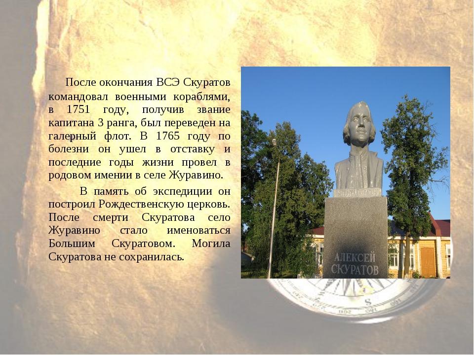 После окончания ВСЭ Скуратов командовал военными кораблями, в 1751 году, по...