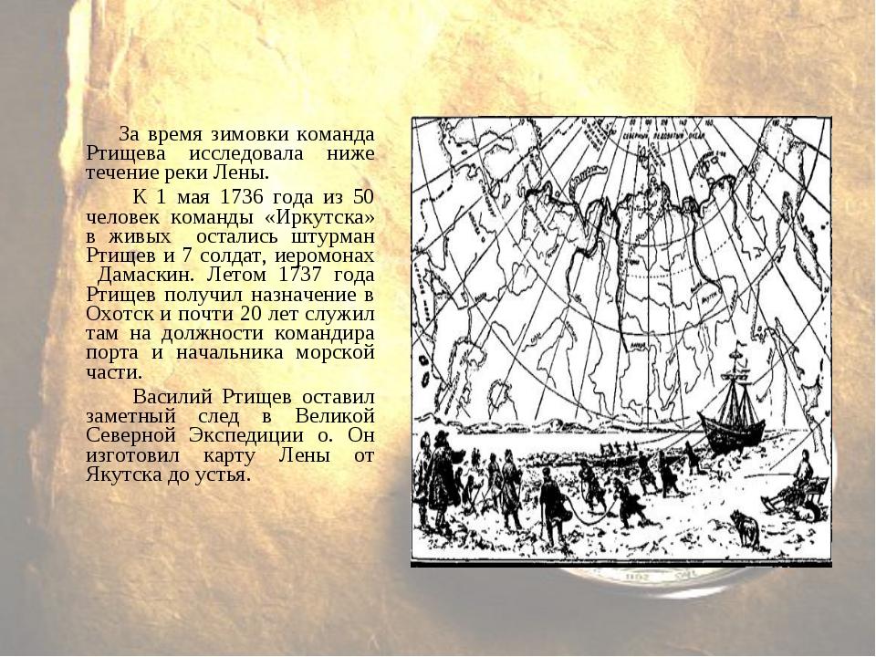 За время зимовки команда Ртищева исследовала ниже течение реки Лены.  К 1...