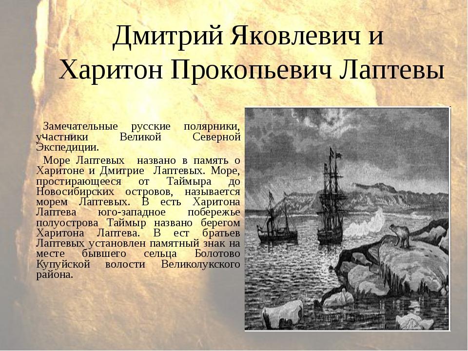 Замечательные русские полярники, участники Великой Северной Экспедиции. Море...
