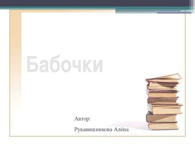 Бабочки Автор: Рукавишникова Алёна