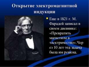 Открытие электромагнитной индукции Еще в 1821 г. М. Фарадей записал в своем д