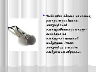 Действие одного из самых распространённых микрофонов - электродинамического -