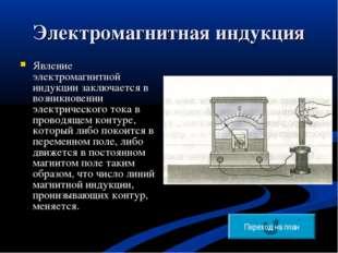 Электромагнитная индукция Явление электромагнитной индукции заключается в воз