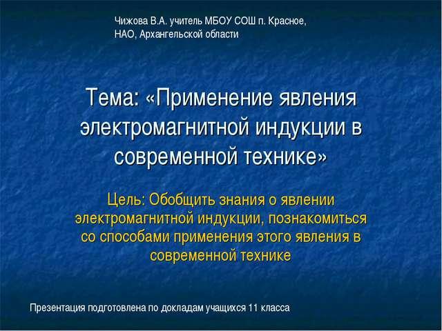 Тема: «Применение явления электромагнитной индукции в современной технике» Це...