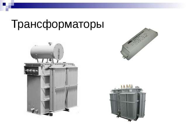 Трансформаторы Ученица 11 класса Вокуева К.