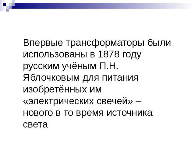 Впервые трансформаторы были использованы в 1878 году русским учёным П.Н. Ябло...