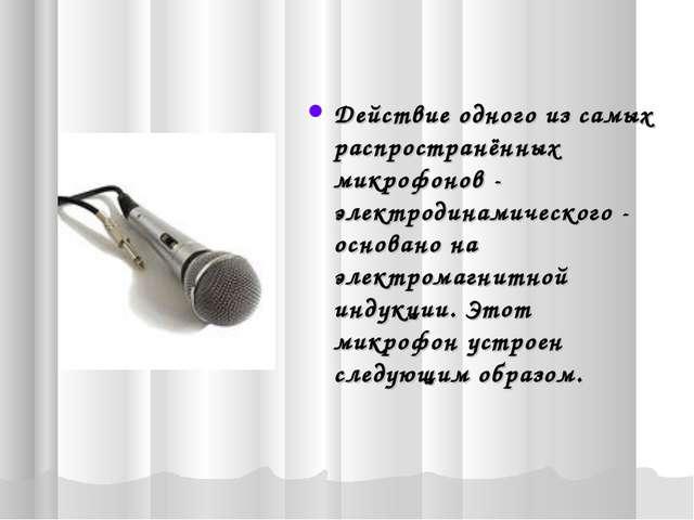 Действие одного из самых распространённых микрофонов - электродинамического -...