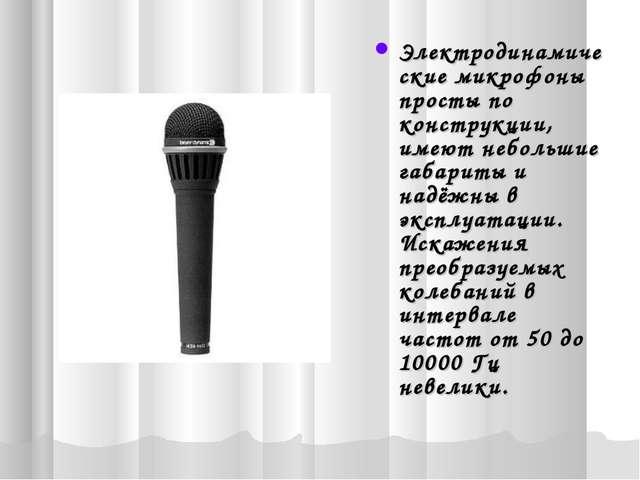 Электродинамические микрофоны просты по конструкции, имеют небольшие габариты...