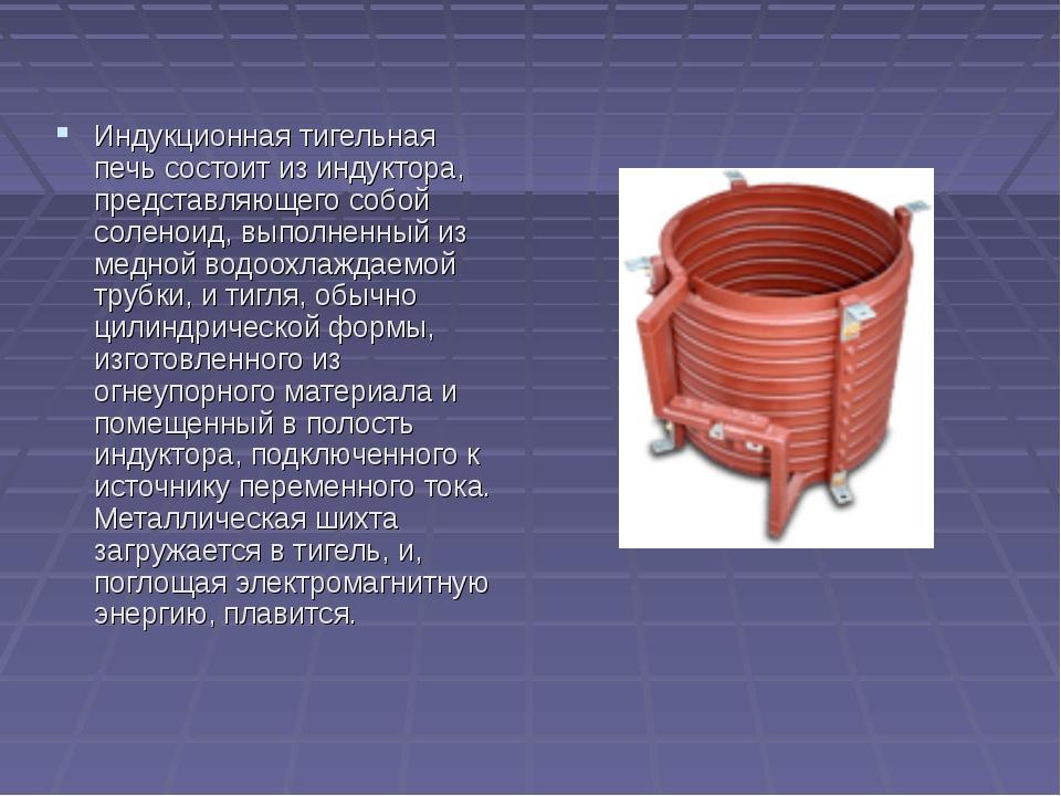 Индукционная тигельная печь состоит из индуктора, представляющего собой солен...