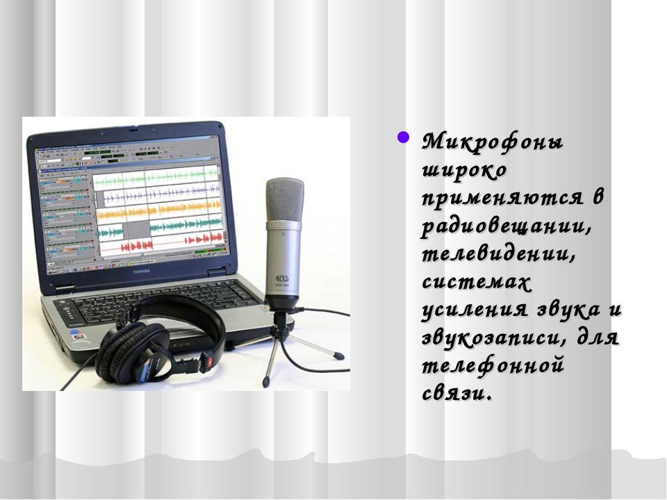 Микрофоны широко применяются в радиовещании, телевидении, системах усиления з...