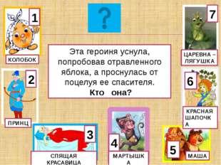 5 Кошка Ответ