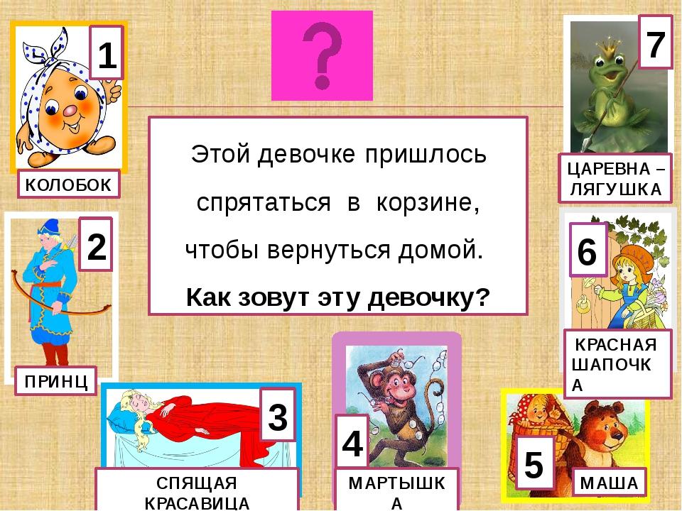 III ТУР Р Е М Л С О Т К А И СОСТАВЬ СЛОВО