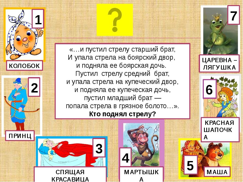 1 ОСЕЛ КУРИЦА 3 КОЗА 5 УТКА 6 КОШКА 4 ГУСЬ 7 КОРОВА Посреди двора стоит копна...