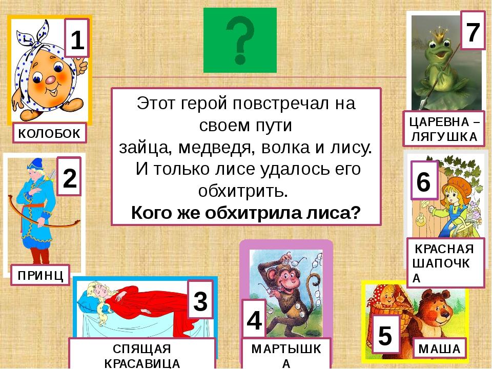 1 ОСЕЛ КУРИЦА 3 КОЗА 5 УТКА 6 КОШКА 4 ГУСЬ 7 КОРОВА Глазищи, усищи, хвостище,...