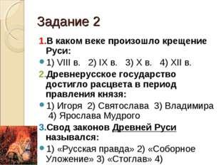 Задание 2 1.В каком веке произошло крещение Руси: 1) VIII в. 2) IX в. 3) X в.