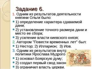 Задание 6. 1. Одним из результатов деятельности княгини Ольги было: 1) опреде