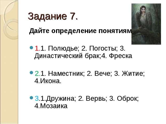 Задание 7. Дайте определение понятиям 1.1. Полюдье; 2. Погосты; 3. Династичес...