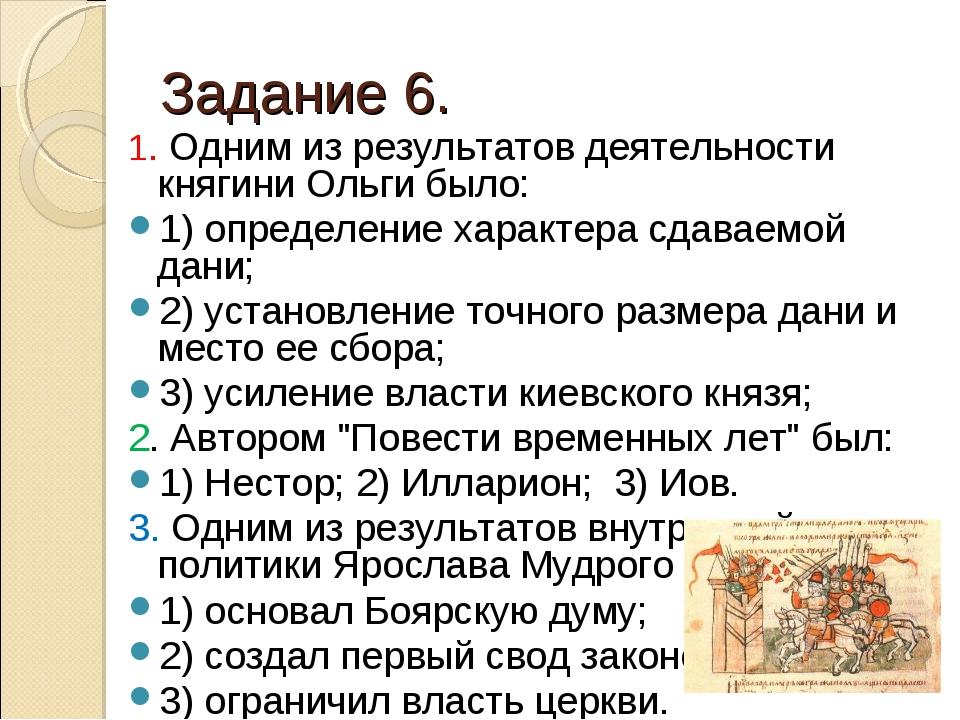 Задание 6. 1. Одним из результатов деятельности княгини Ольги было: 1) опреде...