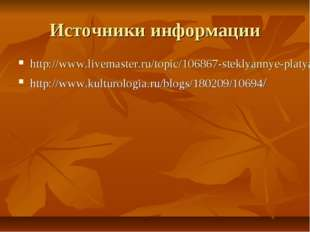 Источники информации http://www.livemaster.ru/topic/106867-steklyannye-platya