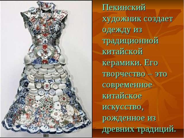 Пекинский художник создает одежду из традиционной китайской керамики. Его тв...