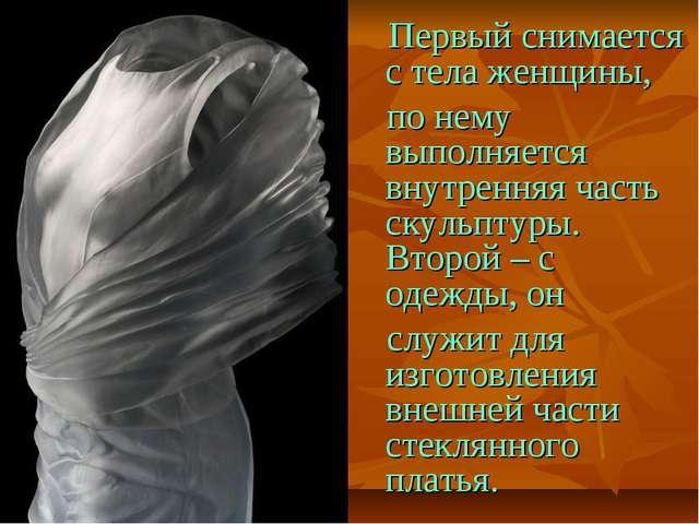 Первый снимается с тела женщины, по нему выполняется внутренняя часть скульп...