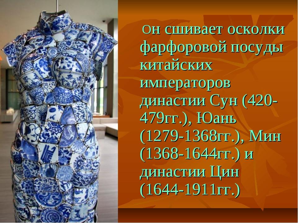 Он сшивает осколки фарфоровой посуды китайских императоров династии Сун (420...