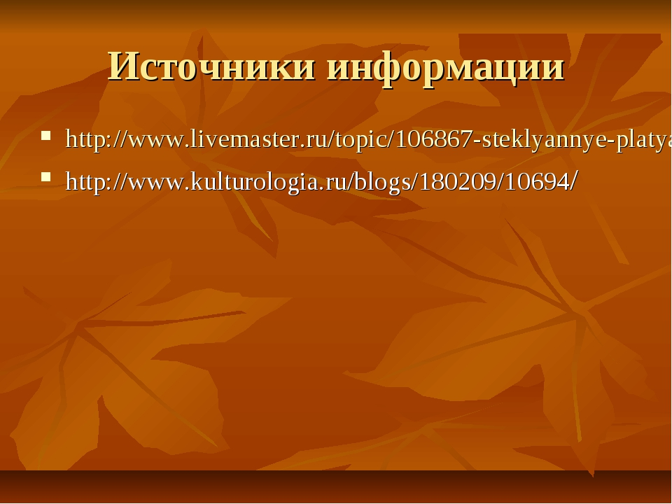 Источники информации http://www.livemaster.ru/topic/106867-steklyannye-platya...