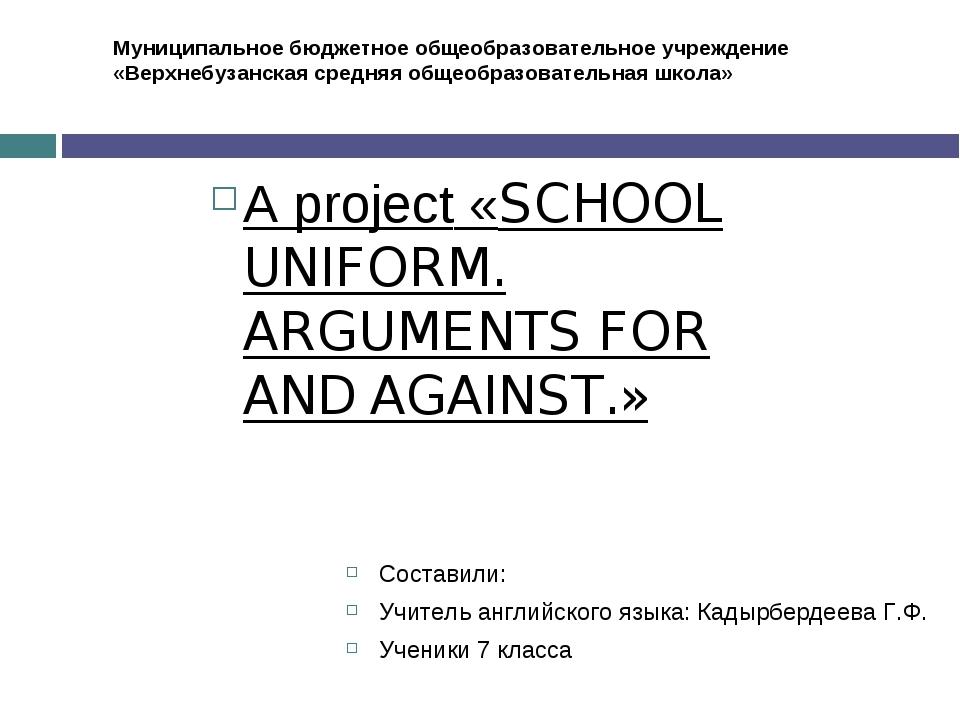 Муниципальное бюджетное общеобразовательное учреждение «Верхнебузанская средн...
