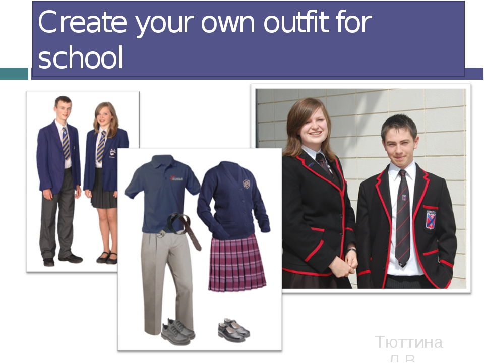 Create your own outfit for school Тюттина Л.В.