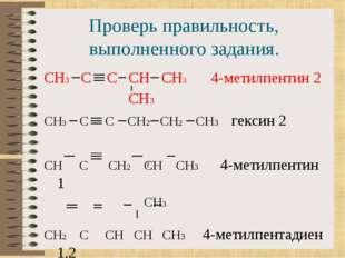 Проверь правильность, выполненного задания. СН3 С С СН СН3 4-метилпентин 2 СН