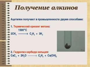 Ацетилен получают в промышленности двумя способами: 1. Термический крекинг ме